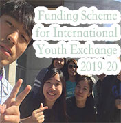 Funding Scheme for International Youth Exchange 2019-20