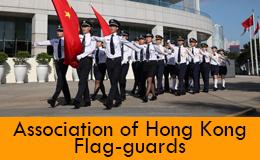 Association of Hong Kong Flag-guards